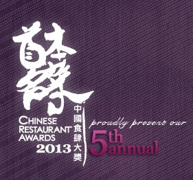 Chinese Restaurant Awards 2013